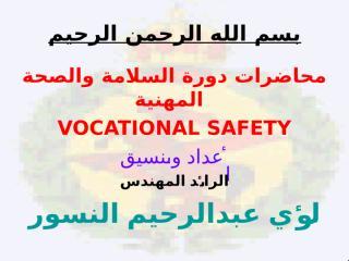 محاضرات السلامة والصحة المهنية.ppt