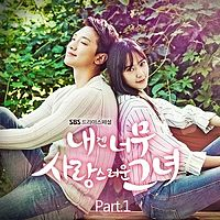 Loco & Mamamoo - This Song [My Lovely Girl OST].mp3
