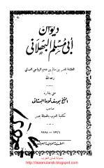 ديوان أبي مسلم البهلاني.pdf