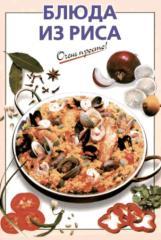Блюда из риса.pdf
