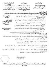 اختبار الصف 11 ع  2010 ف 3.doc