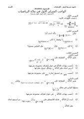 الواجب المنزلي الأول ثالثة ثانوي الشعب العلمية 2014-2015.docx