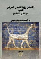 1.الالهة في رؤية الانسان العراقي القديم دراسة في الاساطير.pdf