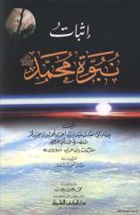 إثبات نبوة محمد.pdf