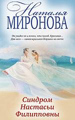 Mironova_Sindrom-Nastasi-Filippovny.438024.fb2.epub