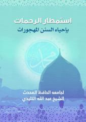 استمطار الرحمات - التليدي.pdf