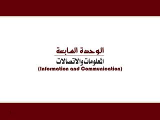 الوحدة السابعة Information  & Communication.ppt