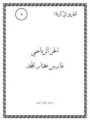 الحر الرياحي.pdf