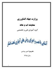 irrigation jozveh.pdf