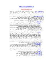 المنازعات الإدارية.pdf