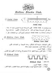 Hollow_Blocks.PDF