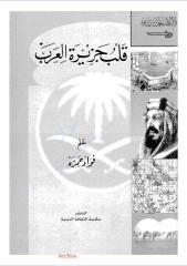 قلب جزيرة العرب ج 1 - فؤاد حمزة.pdf