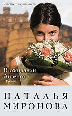 Mironova_V-ozhidanii-Ayvengo.305148.fb2.epub