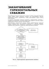 Инженерный подход12.doc