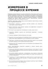 Инженерный подход17.doc