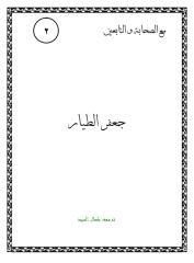 جعفر الطيار.pdf