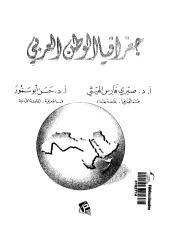 جغرافيا الوطن العربي.pdf