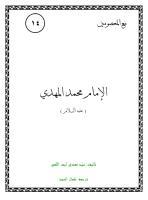 الإمام محمد المهدي.pdf