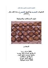 الحلويات المغربية بالصور.doc
