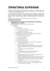 Инженерный подход11.doc