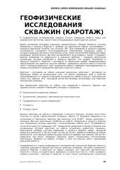 Инженерный подход15.doc