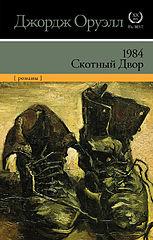 George Orwell #1984. Скотный двор.epub