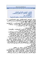 التفسير القرآني للقرآن 020.doc