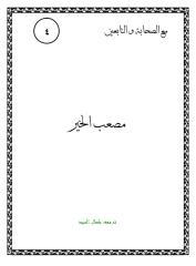 مصعب الخير.pdf