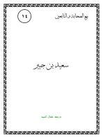 سعيد بن جبير.pdf