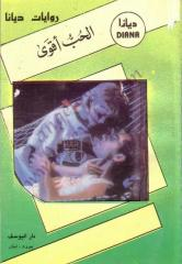 رواية رومانسية.pdf