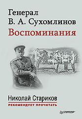 Сухомлинов Владимир Александрович #Vospominaniya.epub