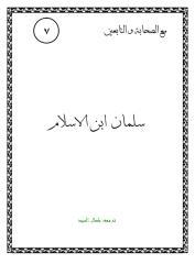 سلمان ابن الاسلام.pdf