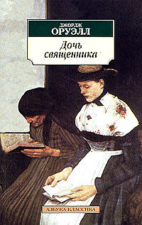 George Orwell #Дочь священника.epub