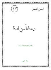 و حناناً من لدنّا.pdf