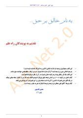 Asp.Net 2.0(www.bashiry.ir).pdf