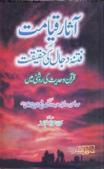 asar-e-qayamat-aur-fitna-e-dajjal-ki-haqeeqat.pdf