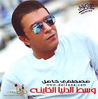 كلمات اغنية وسط الدنيا الخاينة للمطرب مصطفى كامل