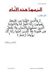 فتاوى (8).doc