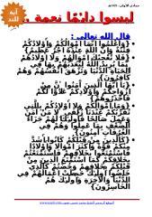 فتاوى (3).doc