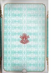 منظومة الآداب للإمام علاء الدين المرداوي.pdf
