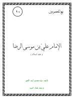الإمام عليّ بن موسى الرضا.pdf
