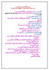 التحرير.doc