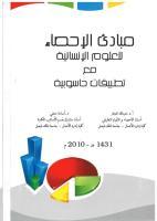 كتاب الاحصاء.pdf