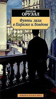George Orwell #Фунты лиха в Париже и Лондоне.epub