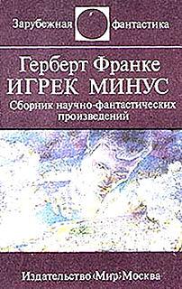 Herbert Werner Franke #Игрек Минус.epub