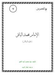 الإمام محمد الباقر.pdf