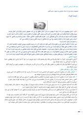 tarbiat.pdf