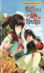 ขันที(สาว) ป่วนวังหลวง เล่ม01 โดย Zhang Lian แปลโดย Cotton Blood.pdf