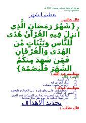 فتاوى (15).doc