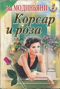 Modinyani_Korsar-i-roza.332788.fb2.epub
